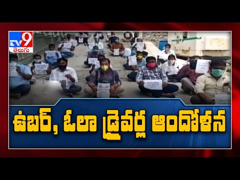 Ola, Uber cab drivers protests in Hyderabad -TV9